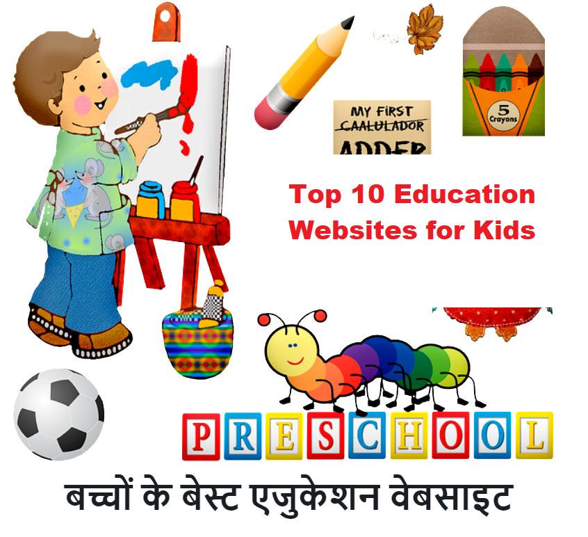 Best Education Website for Kids