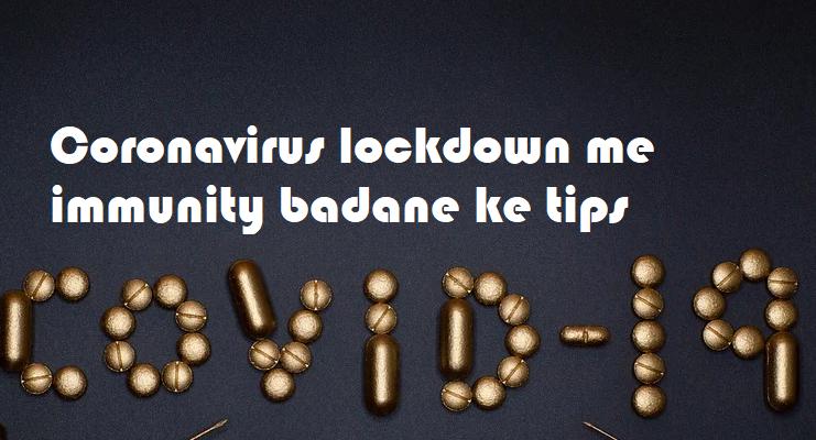 Coronavirus lockdown me immunity badane ke tips