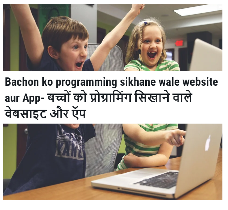 Bachon ko programming sikhane wale website