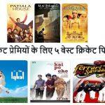 best cricket movies hindi