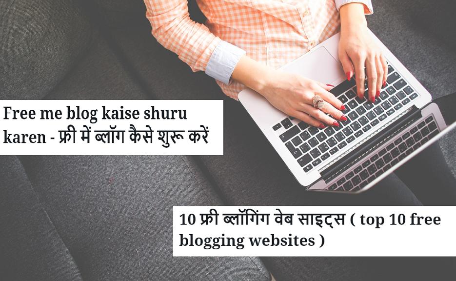 फ्री में ब्लॉग कैसे शुरू करें