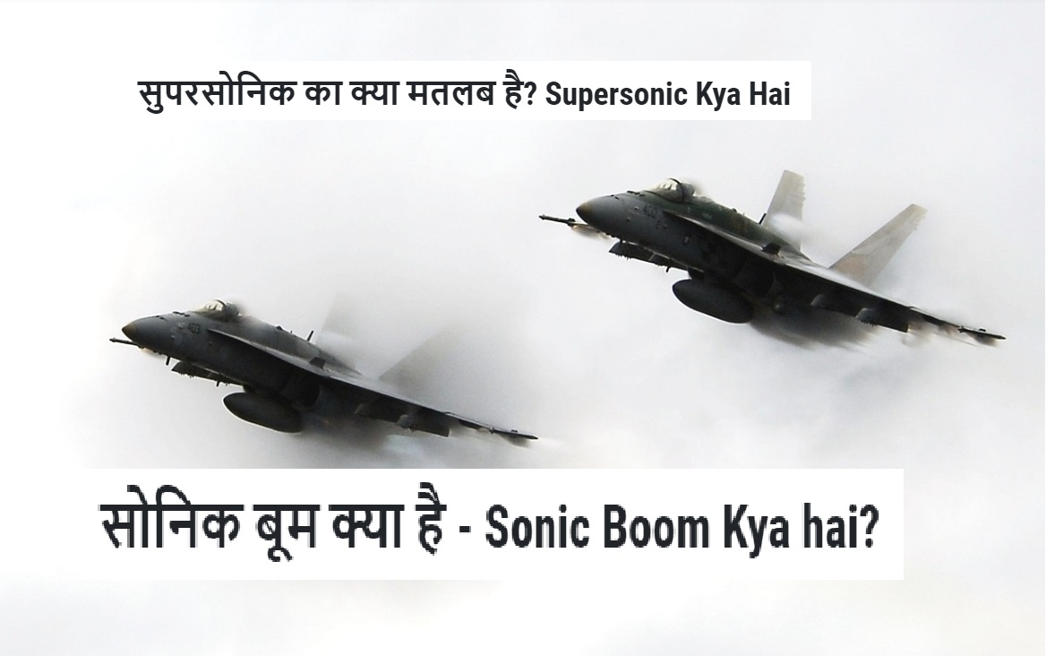sonic boom kya hai