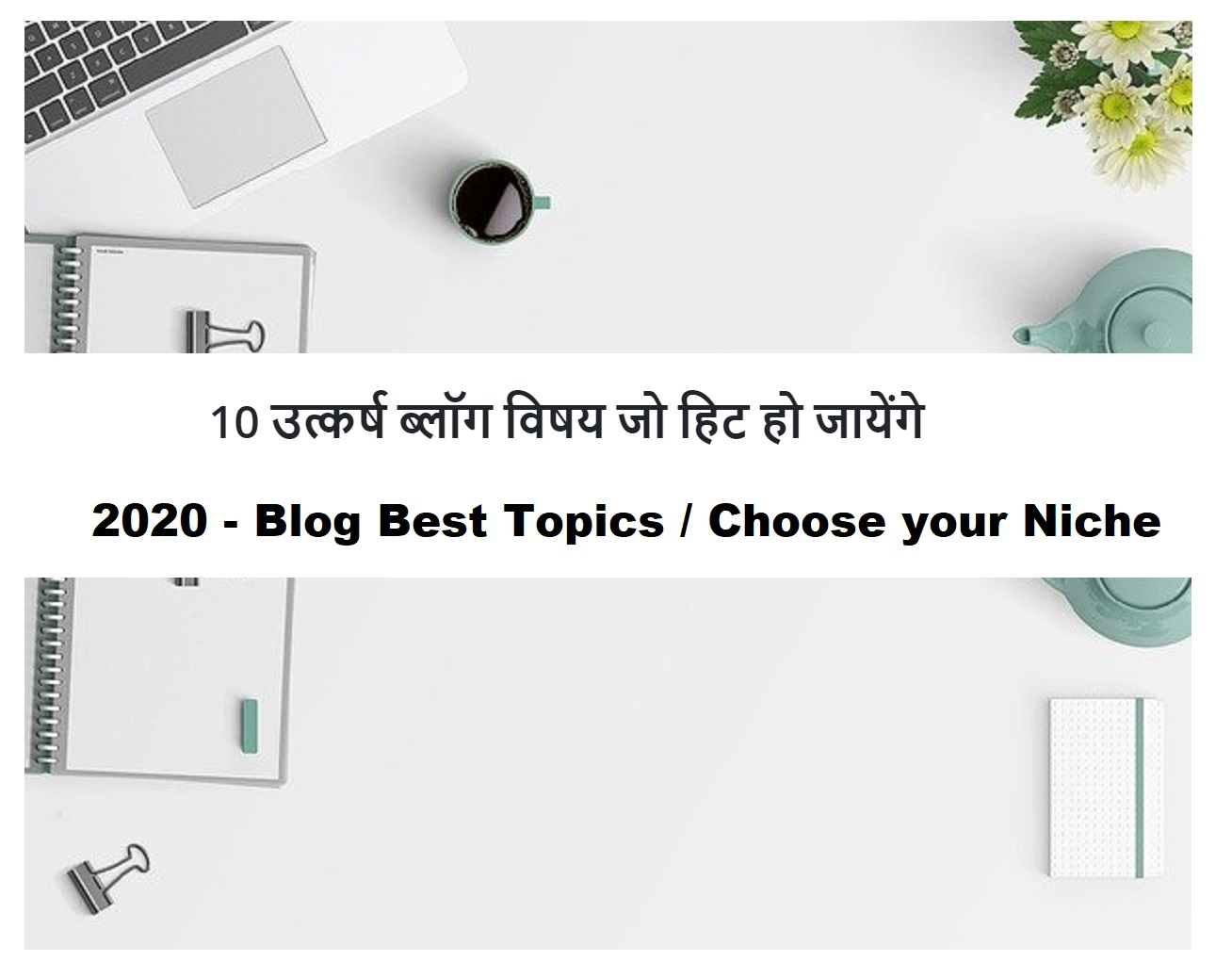 2020 ke best blog topics - Blog shuru karen बी;