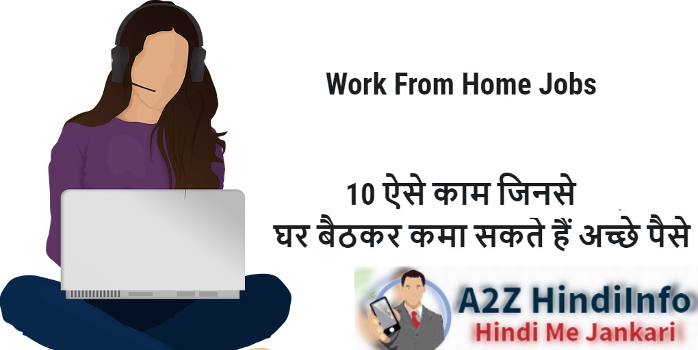 work from home jobs hindi