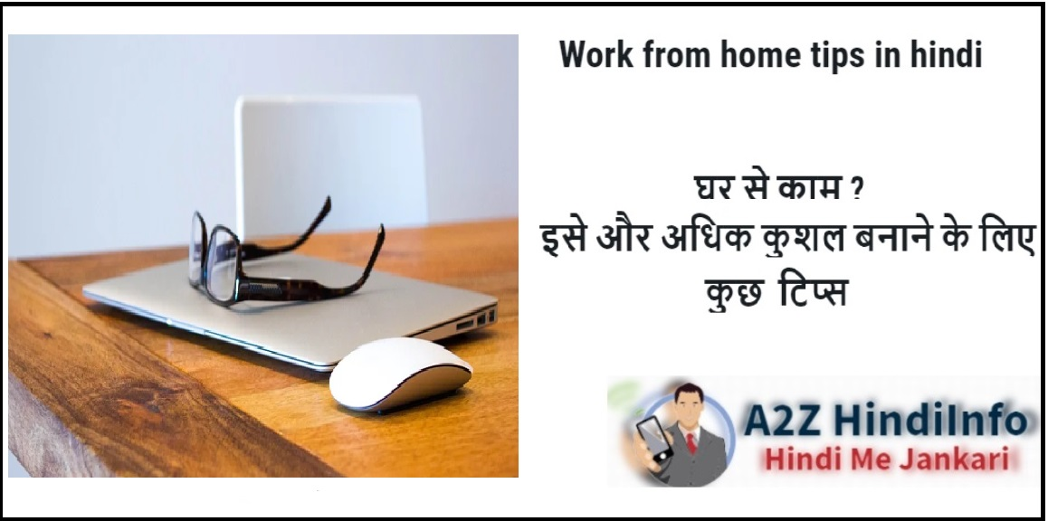 Work from Home tips in hindi
