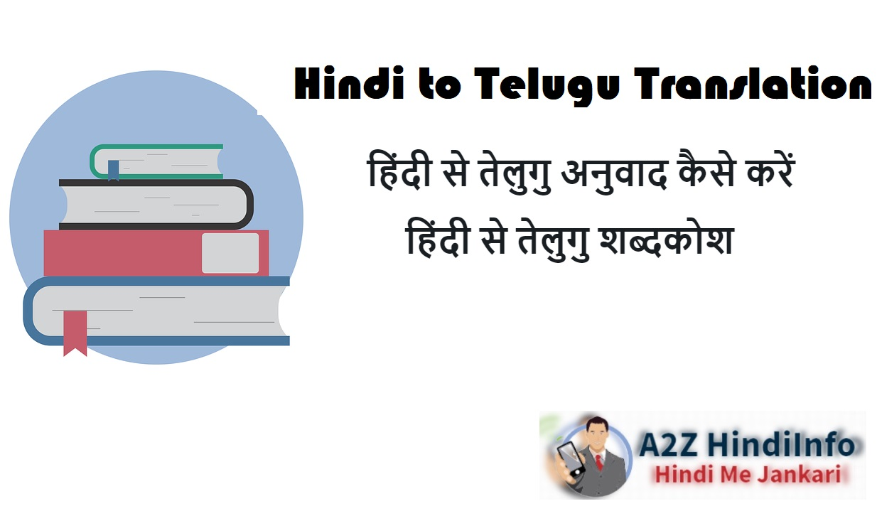 hindi to telgu translator