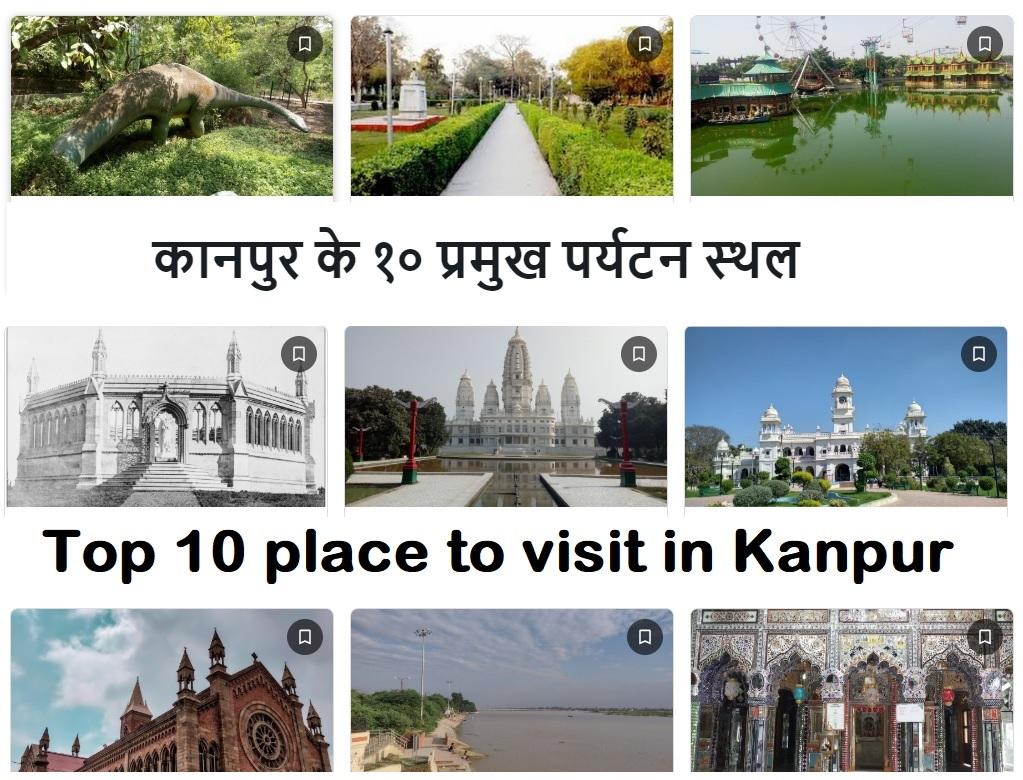 kanpur tourist places