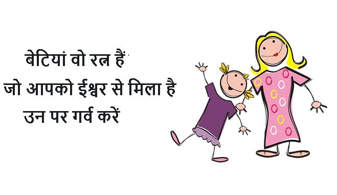 National Daughters Day - Rashtriya Beti Diwas