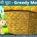 greedy mouse - lalchi chooha