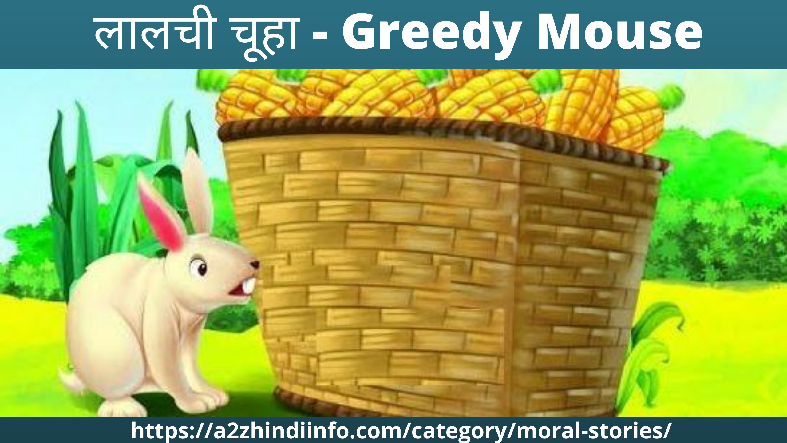 greedy mouse - lalchi chooha