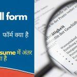 CV full form in hindi