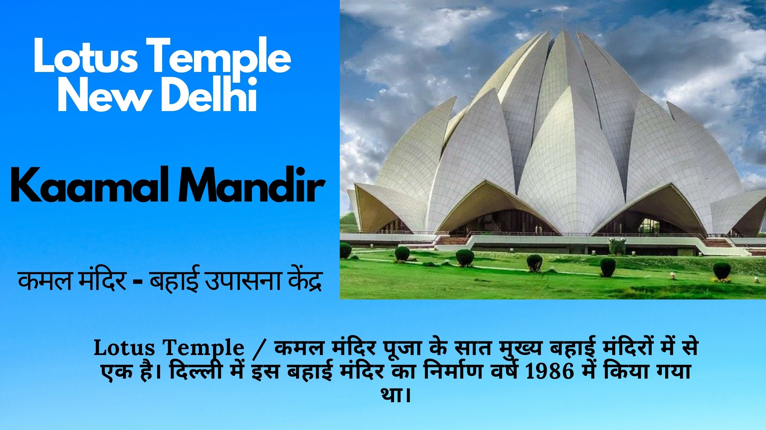 Lotus temple - Kamal Mandir