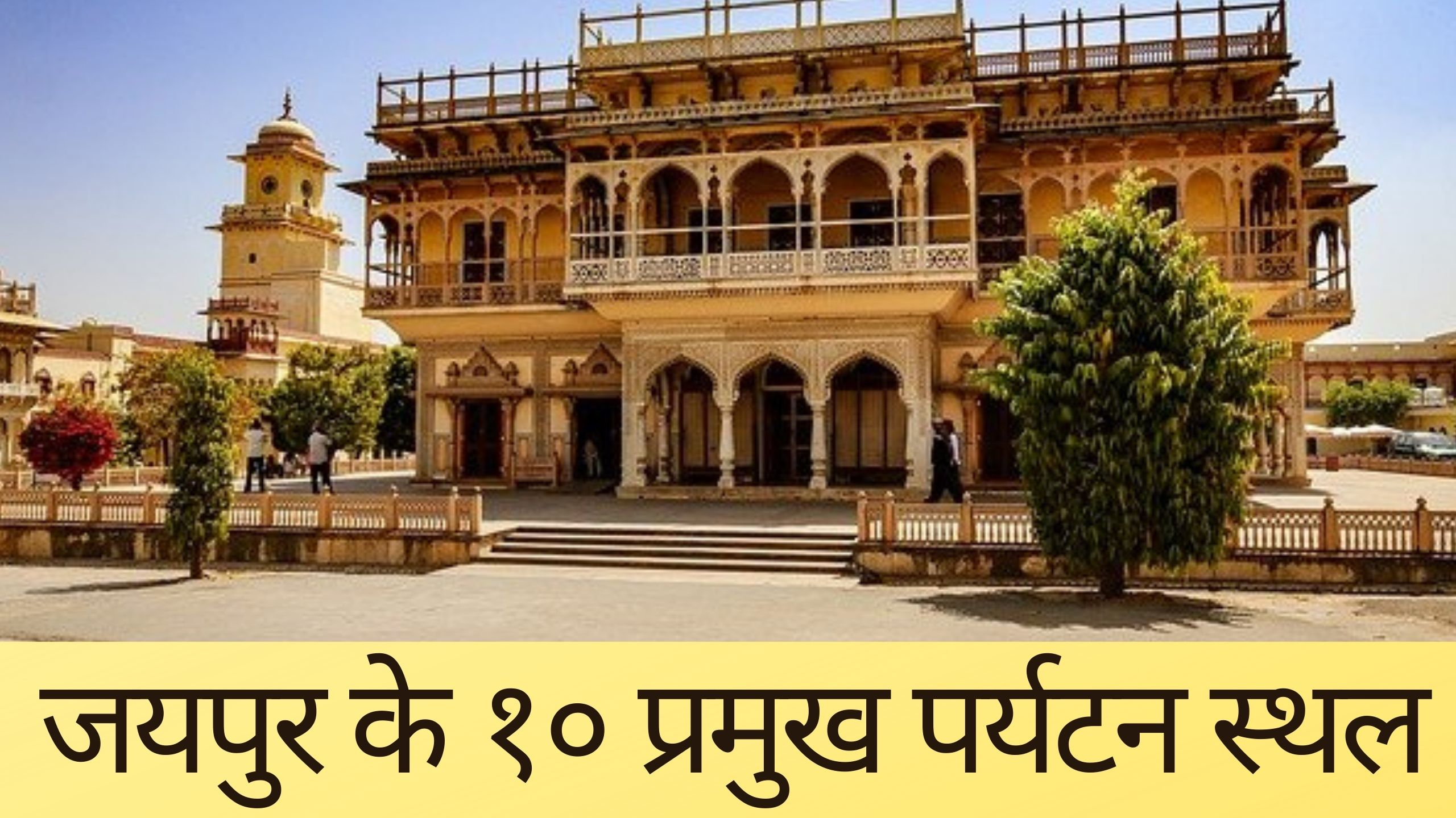 Top 10 Jaipur tourist places