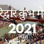 हरिद्वार कुंभ मेला 2021