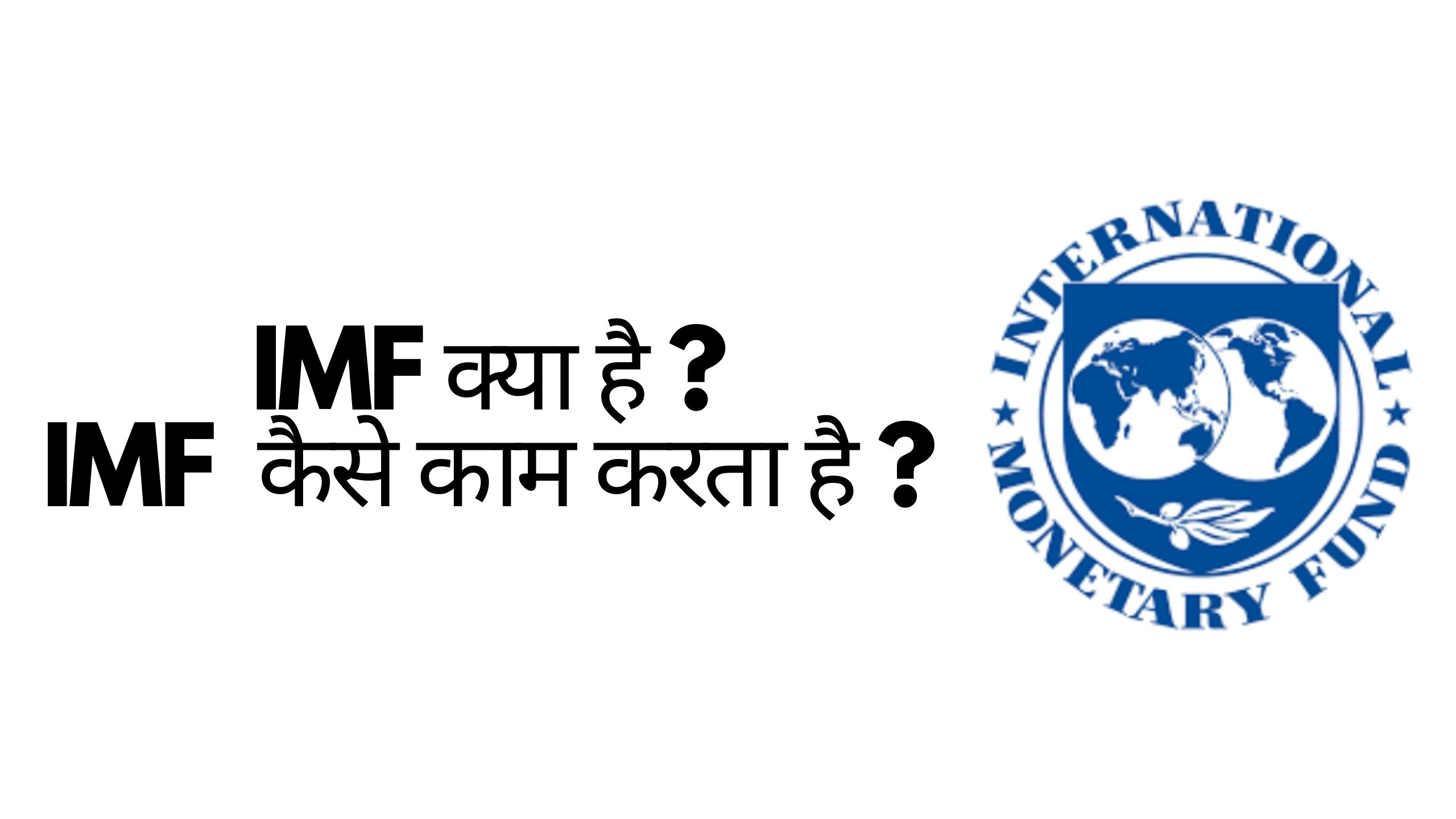 IMF full form