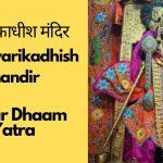 Shri Dwarkadhish Mandir