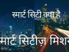 smart cities mission kya hai