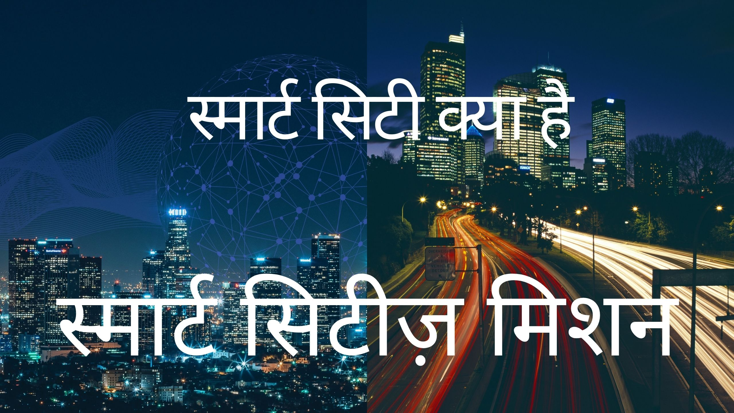 smart cities mission kya hai