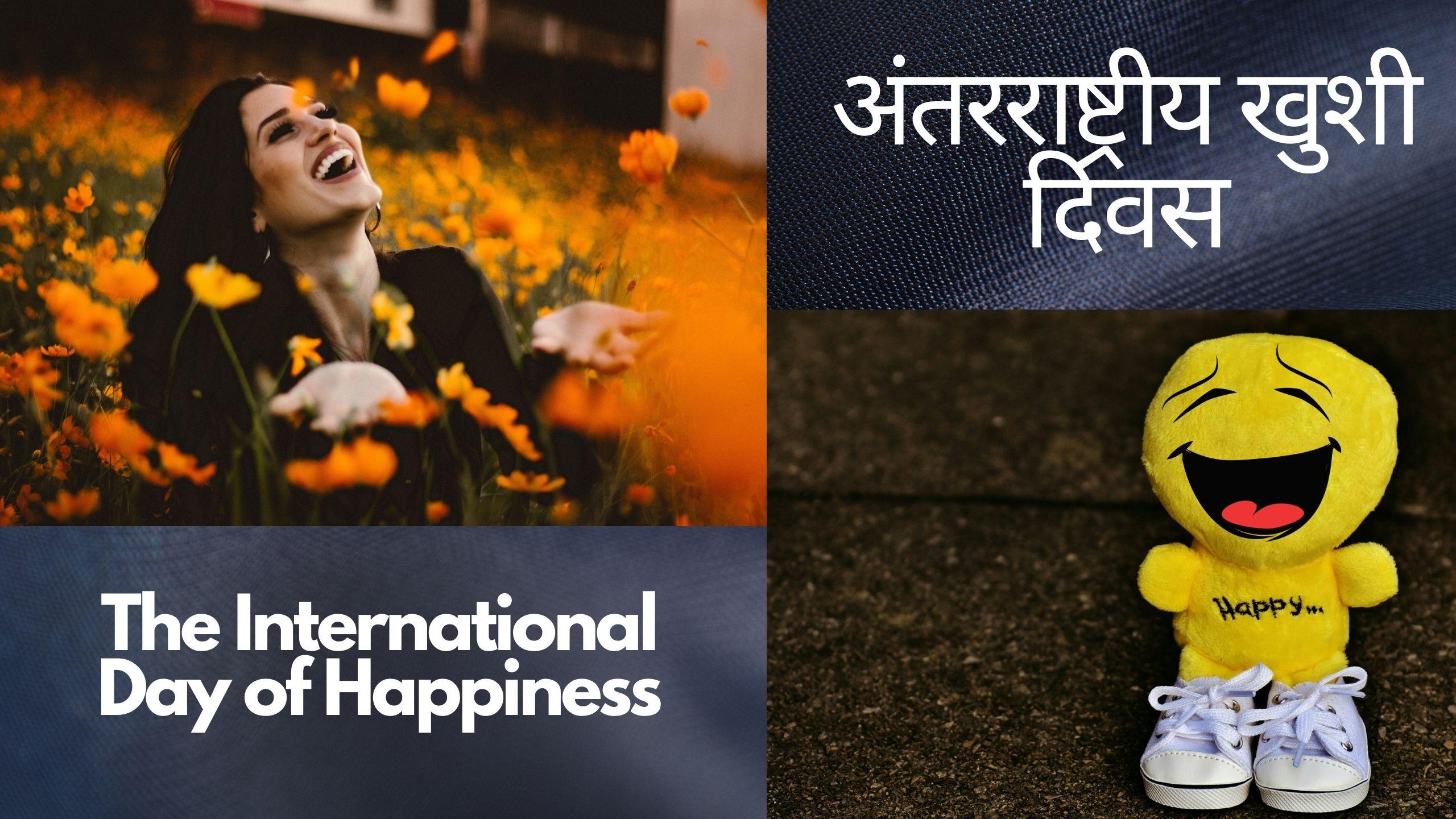 अंतरराष्ट्रीय खुशी दिवस
