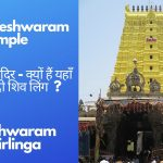 रामेशवरम मंदिर