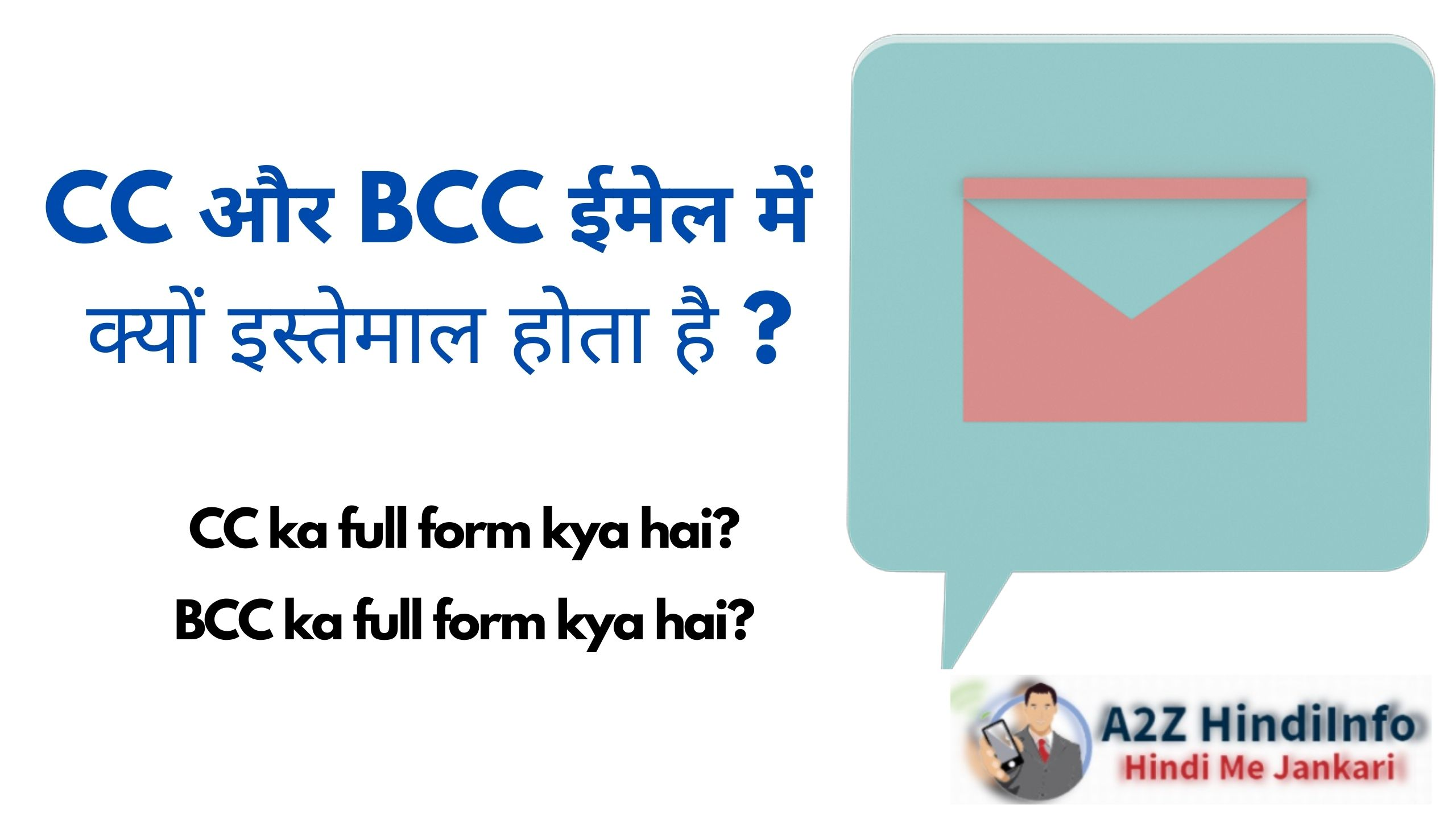 CC full form aur BCC ka full form kya hai