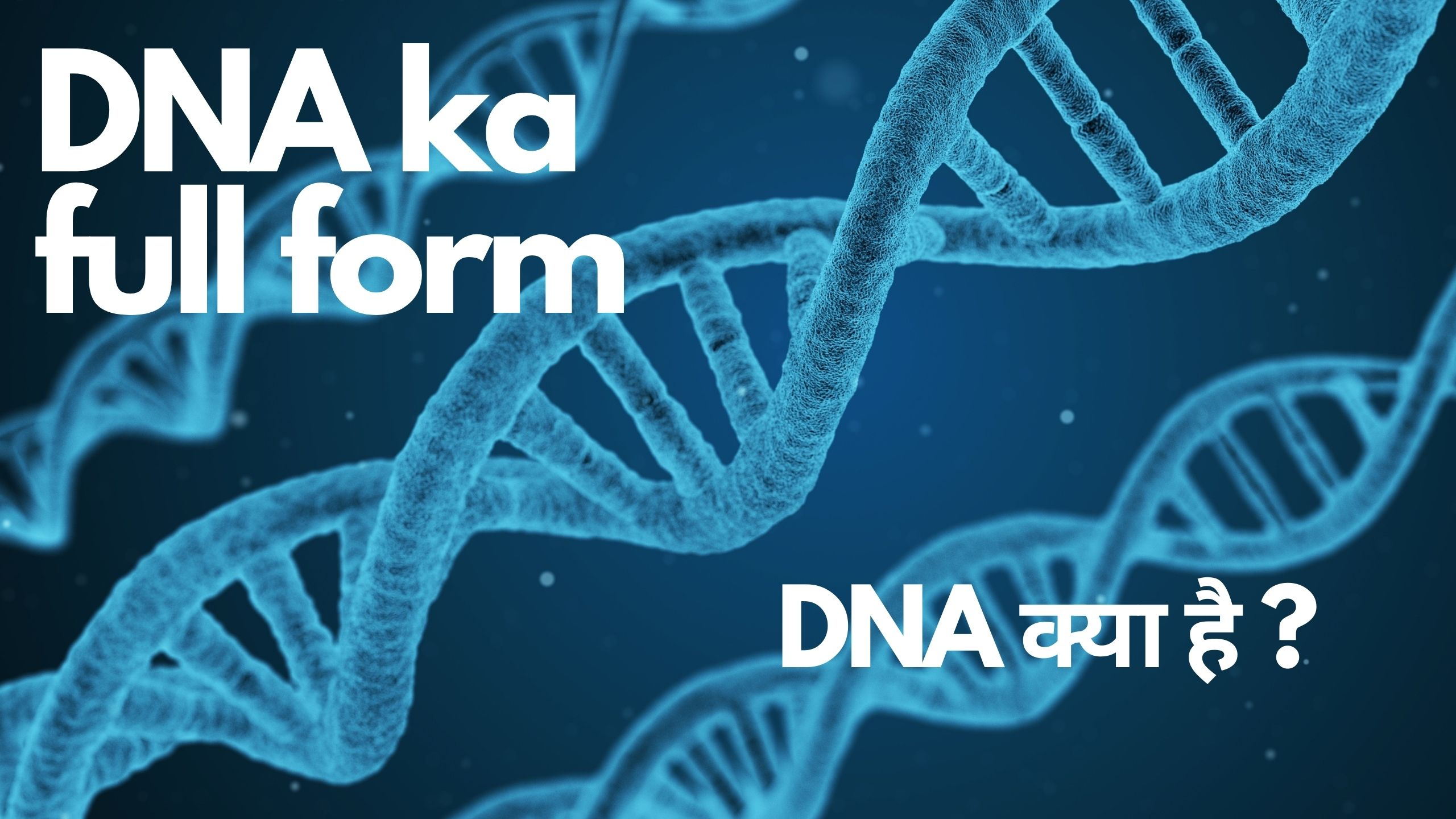DNA ka full form - DNA full form in Hindi