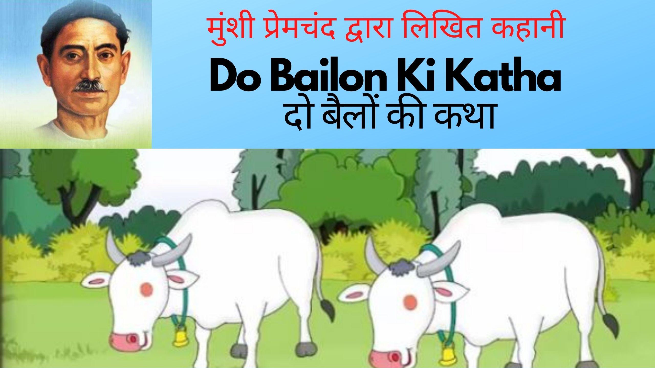 Do Bailon Ki Katha