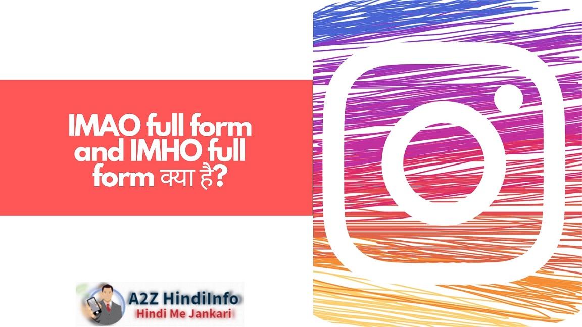 IMAO full form and IMHO full form
