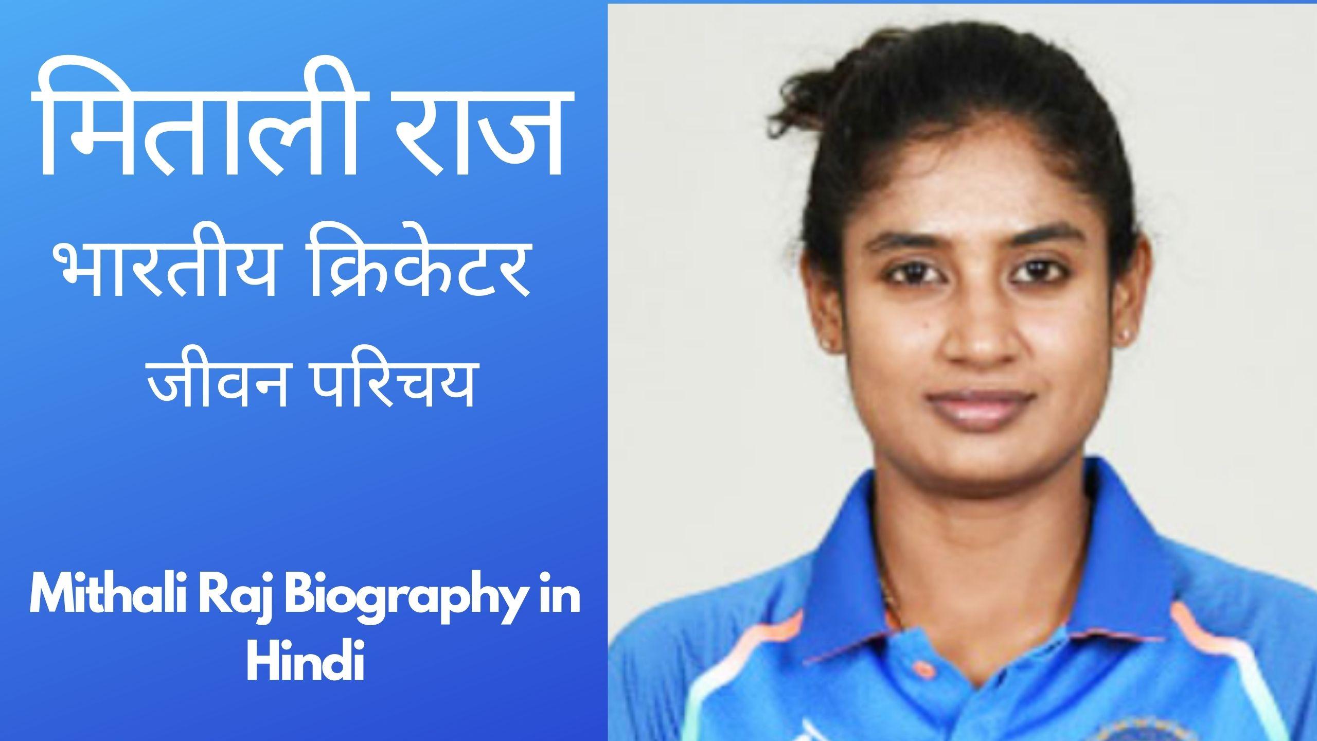 मिताली राज - Mithali Raj Biography in hindi