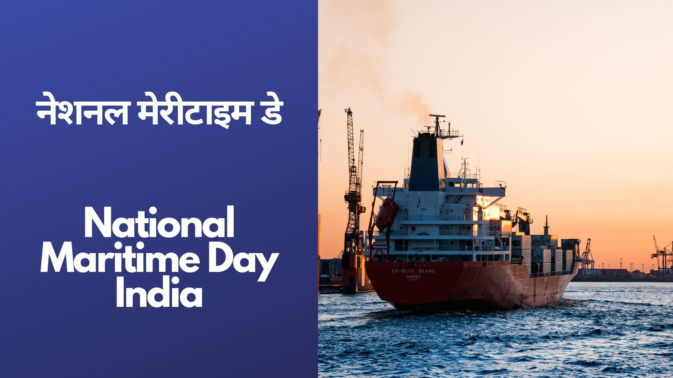 National Maritime Day India