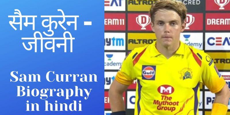 Sam Curran Biography in hindi
