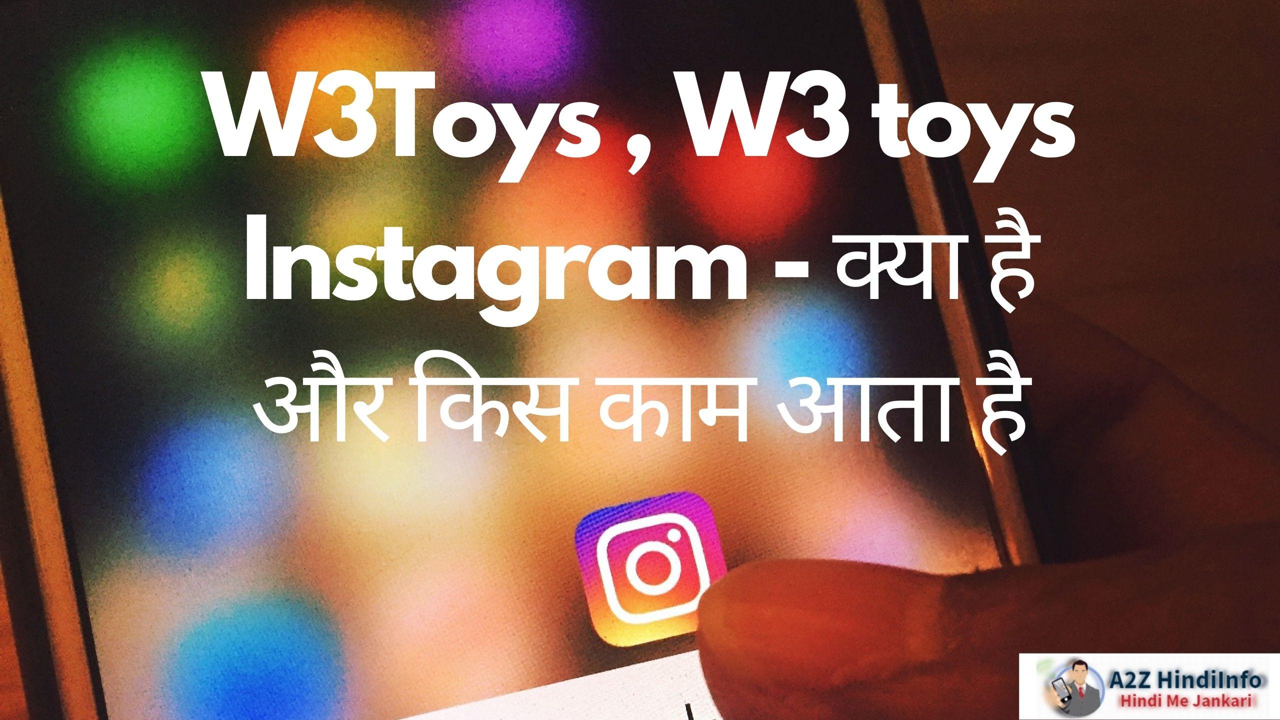 W3Toys
