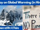 Global warming in hindi - Essay on global warming in hindi