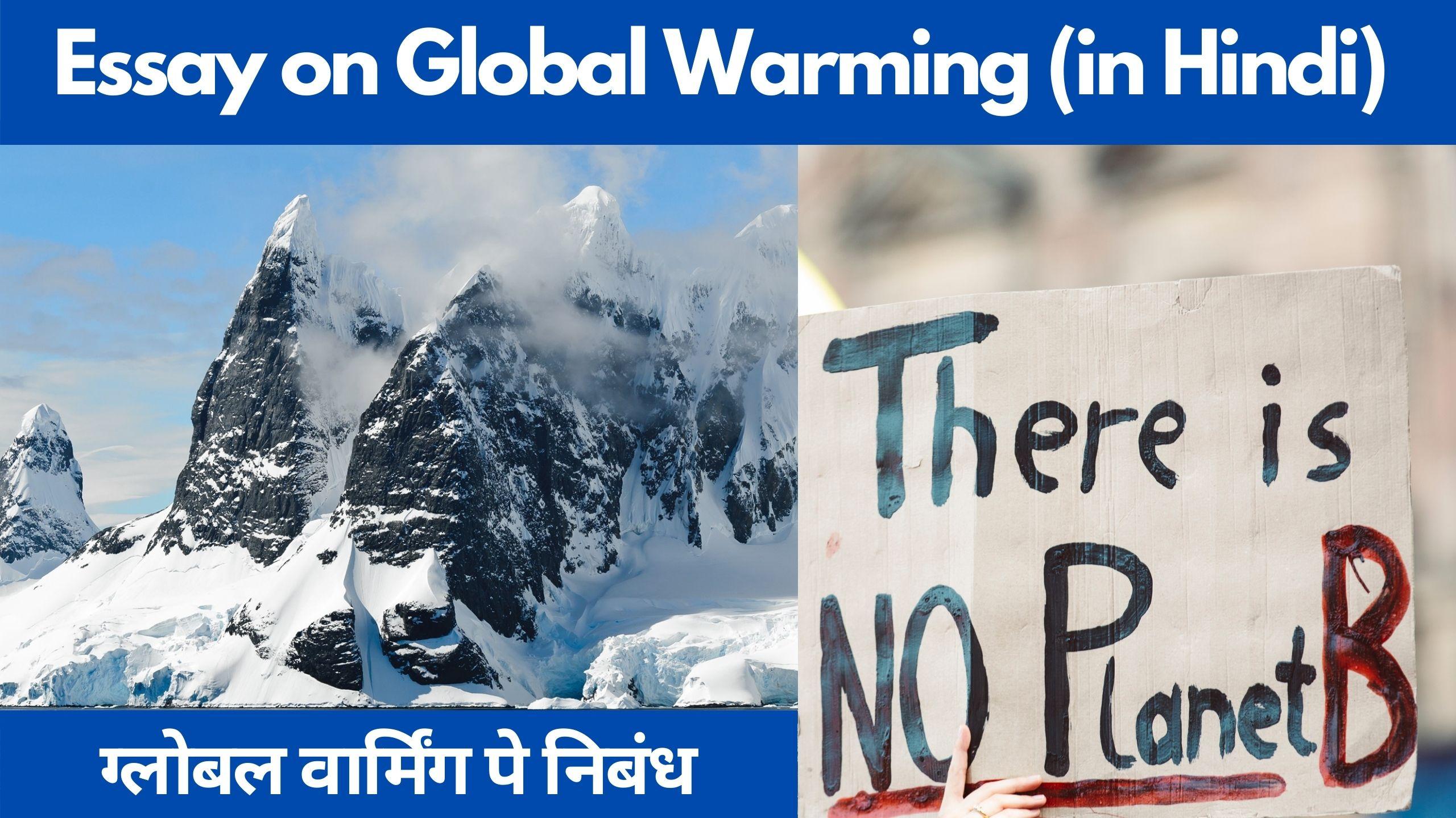 Global warming in hindi - Essay on global warming in hindi