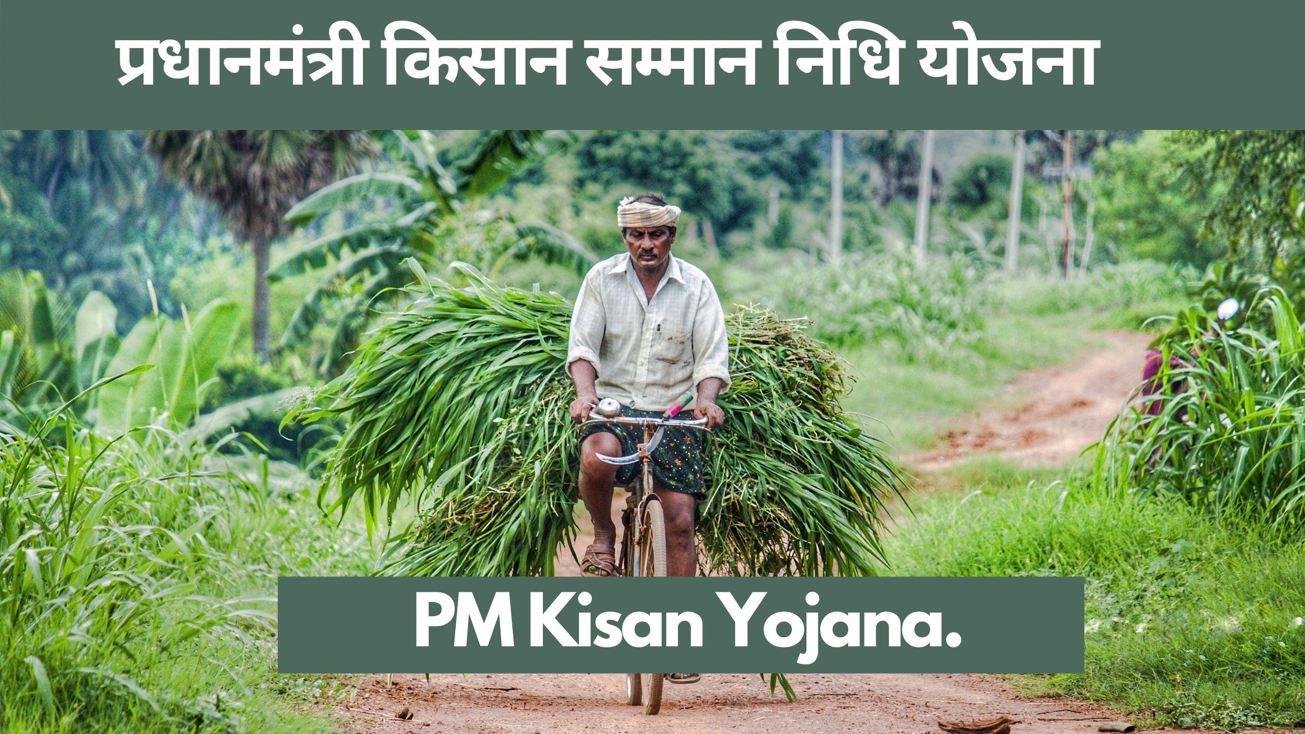 PM KISAN - Pradhan mantri kisan yojana