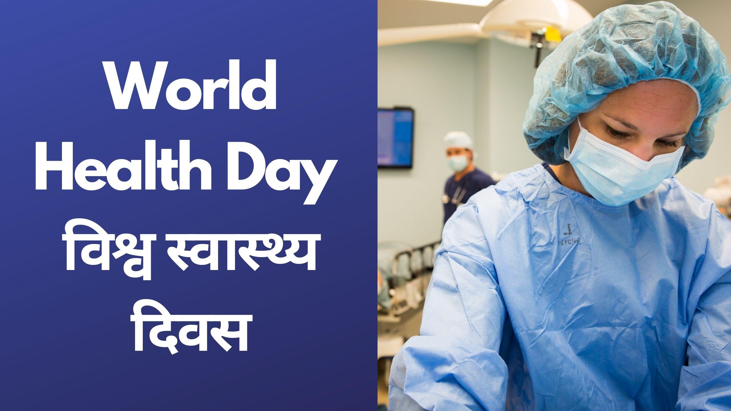 World Health Day विश्व स्वास्थ्य दिवस