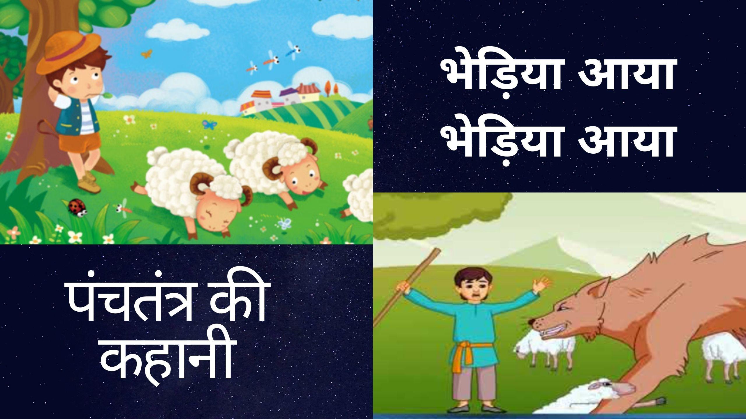 Bhediya Aaya Bhediya Aaya