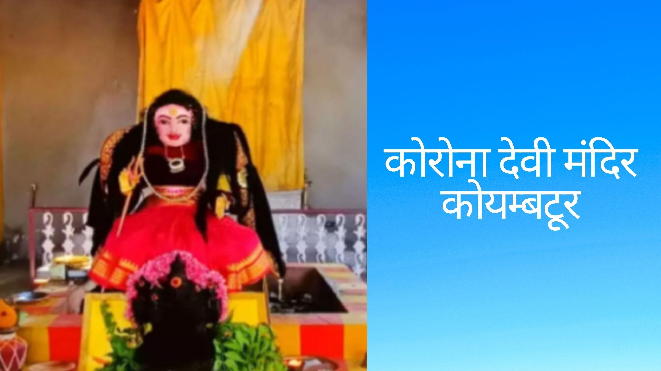 Carona Devi Temple Coimbatore