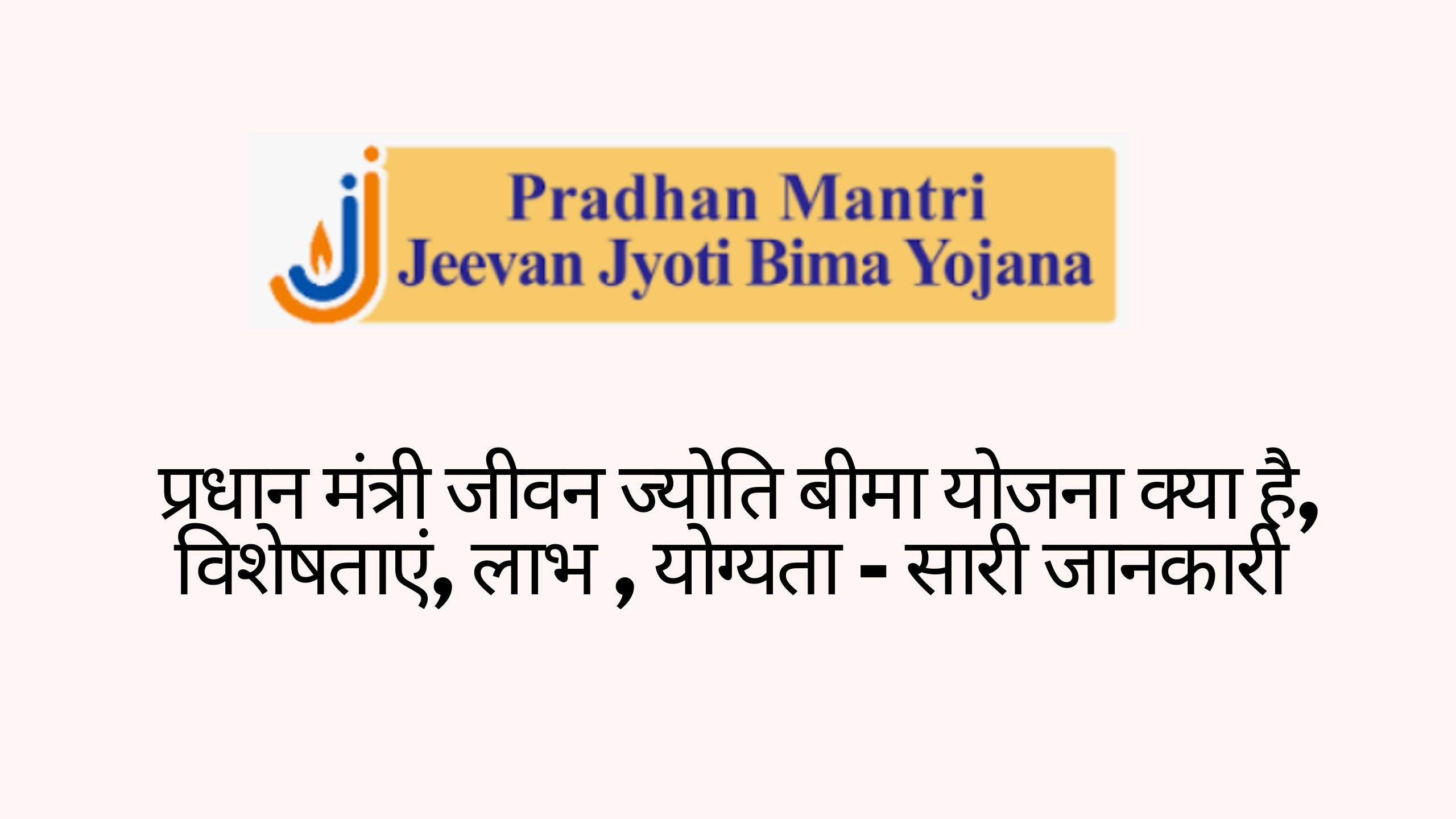 Prime Minister Jeevan Jyoti Bima Yojana