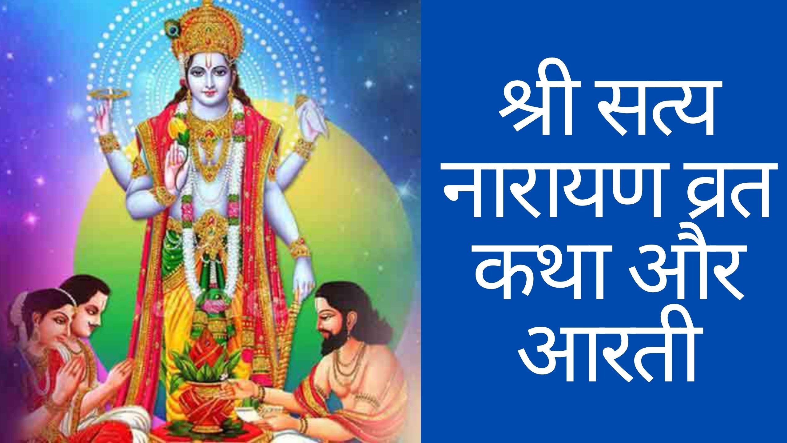 Satyanarayan Katha in hindi