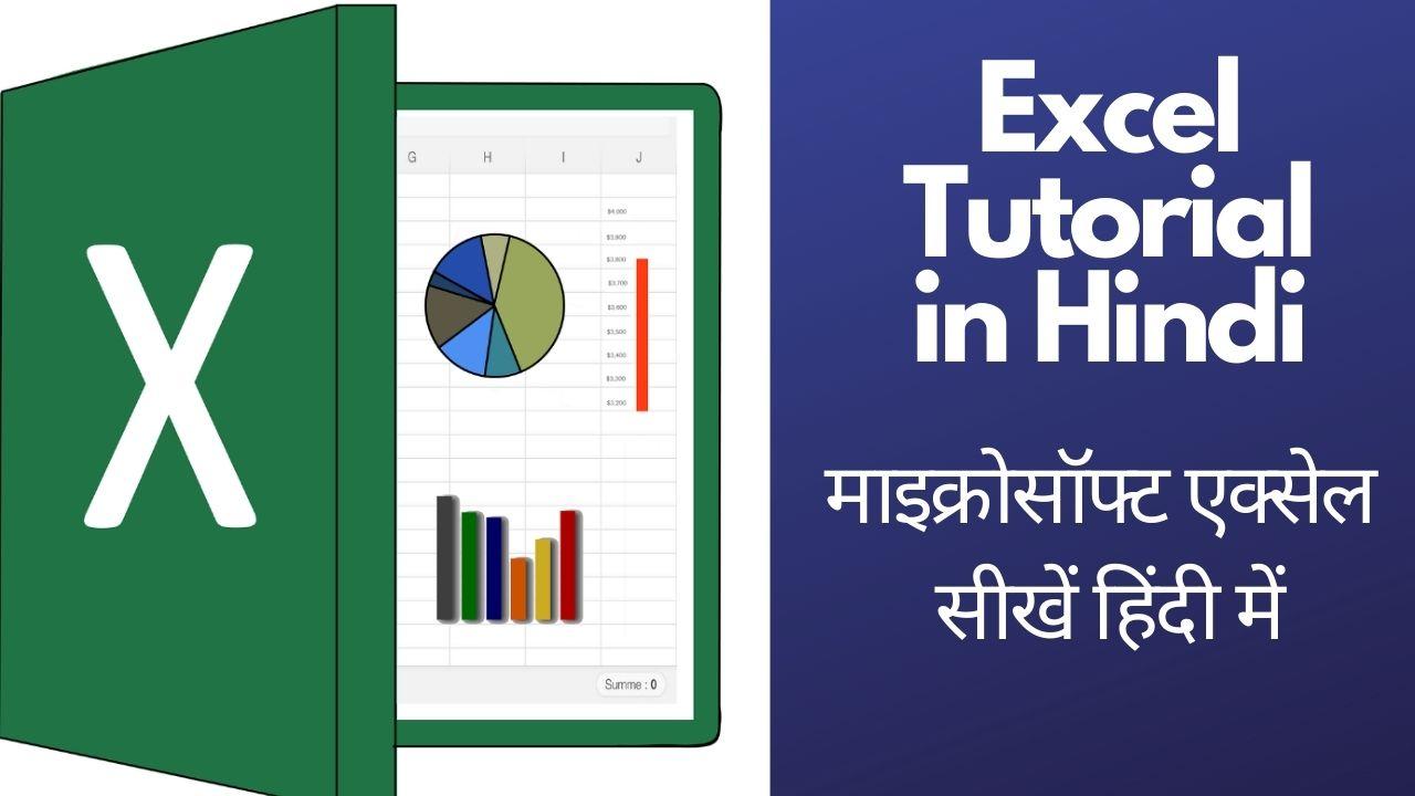 Excel Tutorial in Hindi