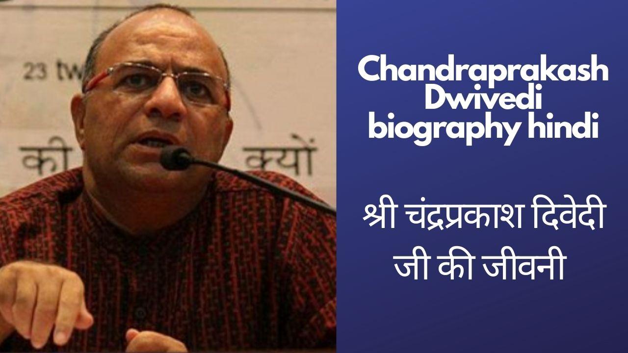 Chandraprakash Dwivedi biography