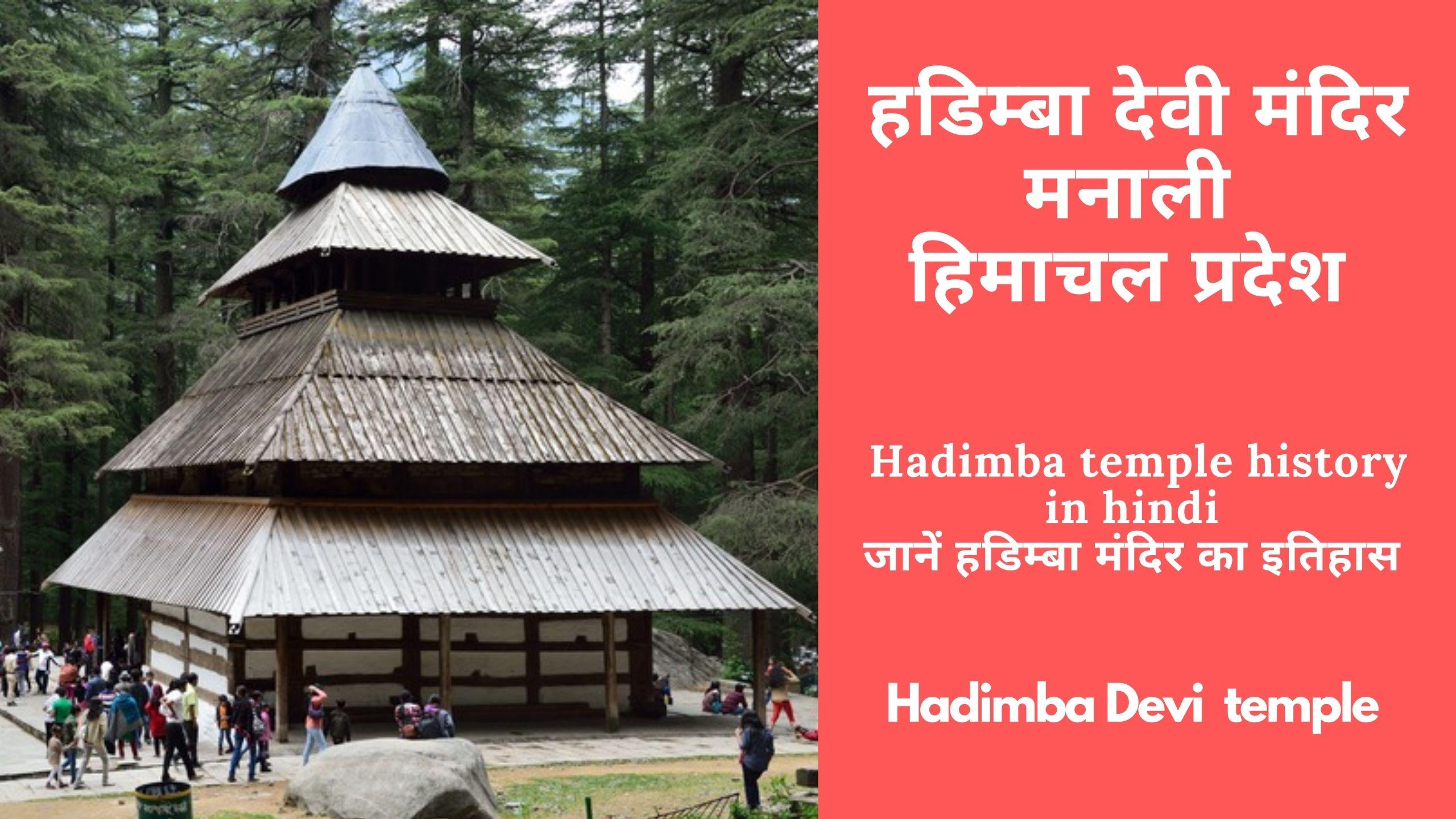 Hadimba temple history in hindi