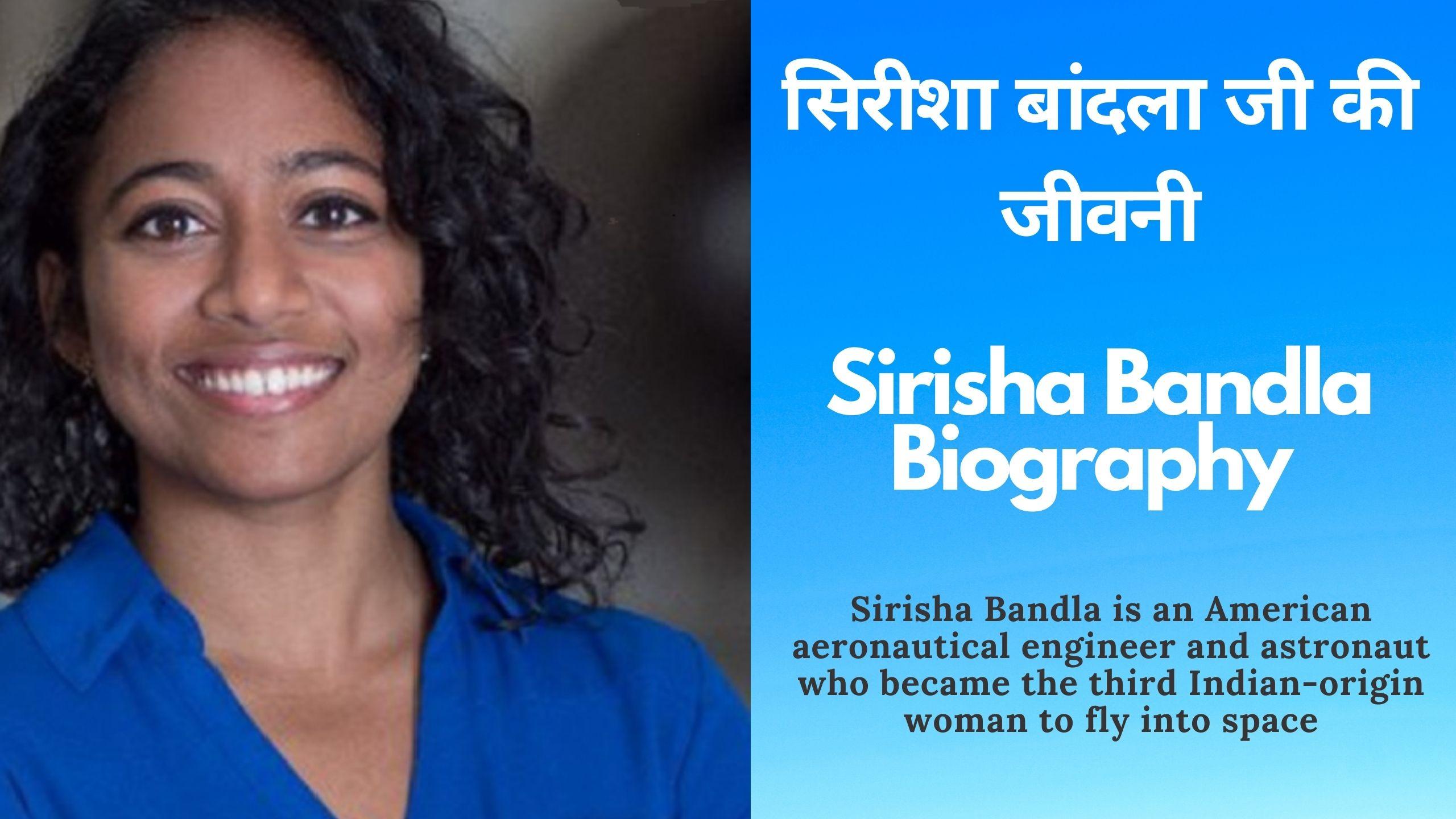 Sirisha Bandla Biography सिरीशा बांदला जी की जीवनी