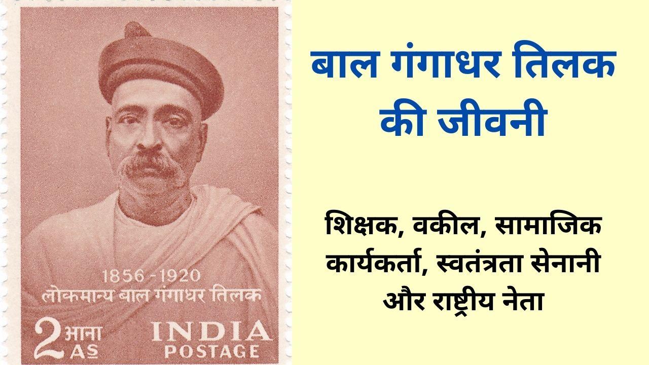 Bal Gnagadhar Tilak Jevani in Hindi