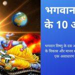 Bhagwan vishnu ke 10 avatar