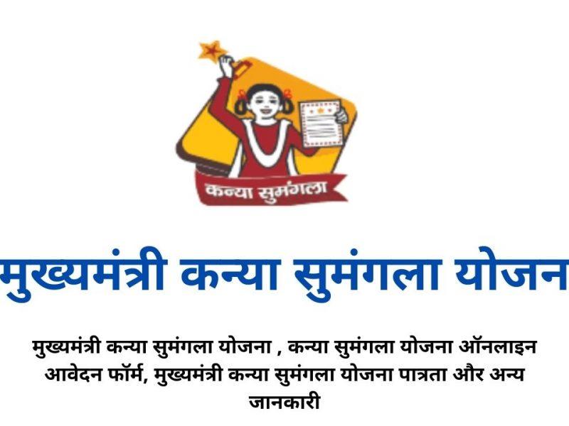 Kanya Sumangala Yogana