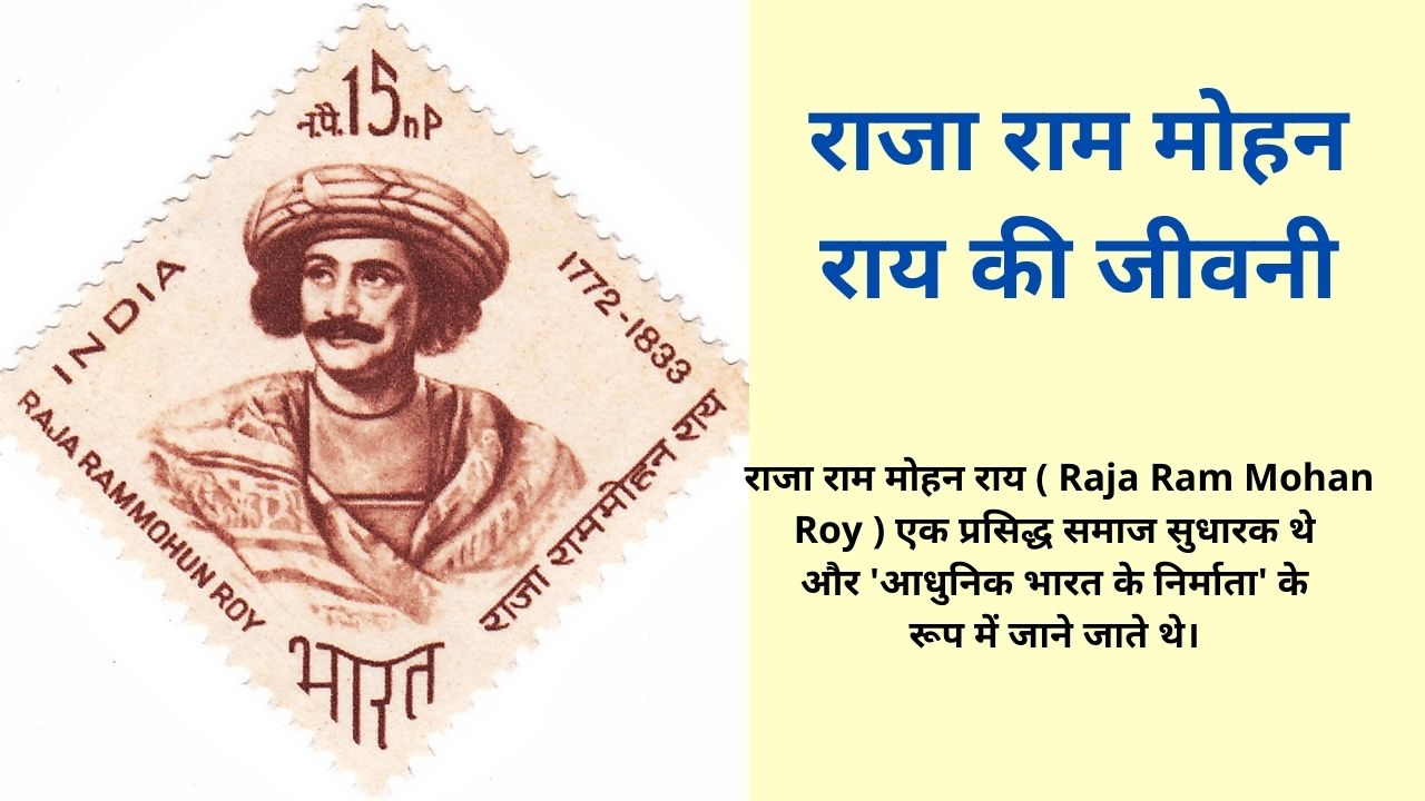 Raja Ram Mohan Roy Jevani